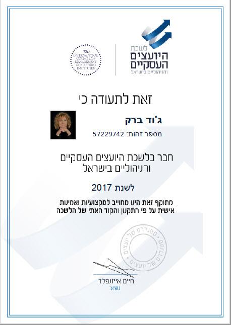 ג'וד ברק - חברה בלשכת היועצים העסקיים בישראל