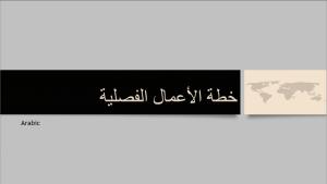 Arabic Header